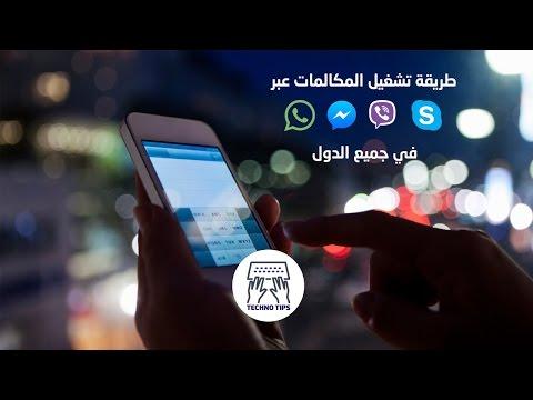 طريقة تشغيل المكالمات عبر تطبيقات ال voip بعد حظرها من شركات الاتصال