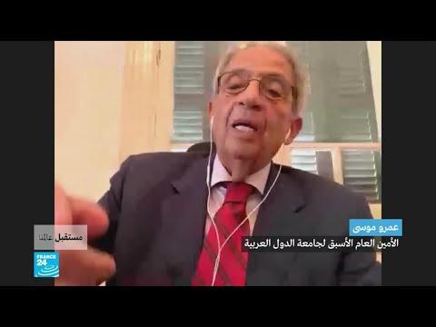 ماذا يقول الأمين العام الأسبق للجامعة العربية عمرو موسى عن مستقبل عالمنا؟  - نشر قبل 2 ساعة