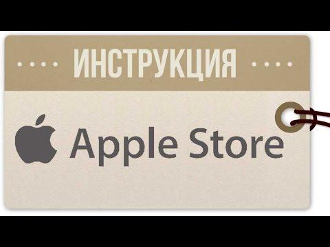 Покупаем IPhone и IPad на Apple.com: инструкция