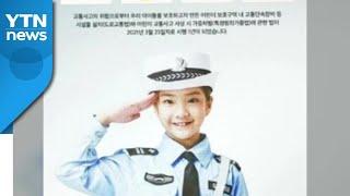 도로교통공단 정보지 '中공안 복장' 어린이 사진 논란 …