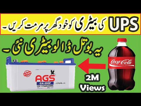 How To Repair Ups Battery At Home Urdu/Hindi