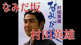 マスターが歌います。 村田英雄 なみだ坂です。