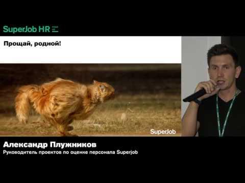 SuperJob HR-meetup «Адаптация персонала» Спикер - Александр Плужников