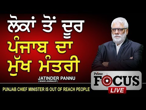 Prime Focus#213_Jatinder Pannu - Punjab Chief Minister is out of Reach People