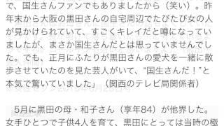 国生さゆりがメッセンジャー黒田と真剣交際 結婚も間近か 女優・国生さ...