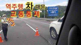 실제상황 고속도로 사이드카 발생(역주행으로 교통통제)