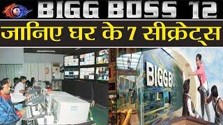 Bigg Boss 12: 7 SECRETS & Unknown Facts of Bigg Boss House | FilmiBeat