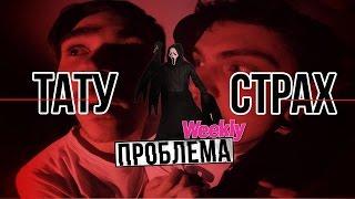 Проблема Weekly - ТАТУ СТРАХ