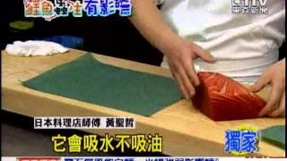 [東森新聞]生魚片保鮮小撇步   擦手紙+保鮮膜