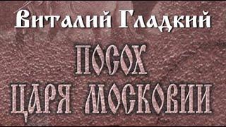 Виталий Гладкий. Посох царя Московии 3