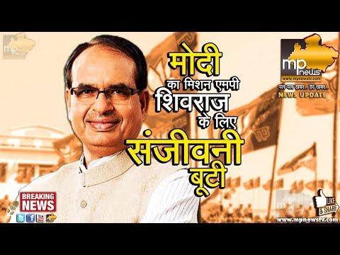 मध्य प्रदेश जीतने के लिए शिवराज ने कार्यकर्ताओं को दिलाए 3 संकल्प । MP News