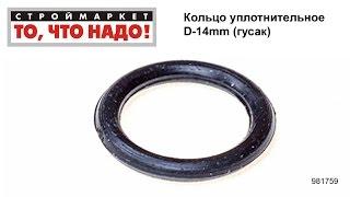 Кольцо уплотнительное D-14mm (гусак) - резиновые уплотнительные кольца, кольцо резиновое(, 2015-07-29T22:05:45.000Z)