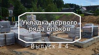 Укладка первого ряда блоков. Как построить дом. Выпуск 4