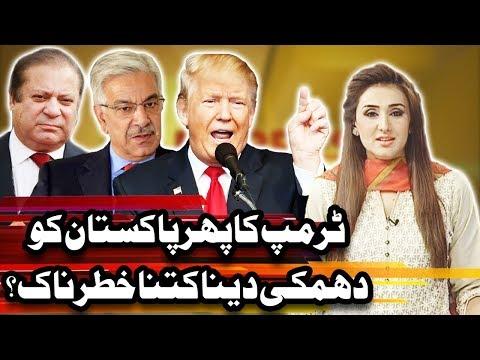 Trump Ka Pakistan Ko Phir Dhamki Dena Kitna Khatarnak? - Express Experts - 1 January 2018 - Express