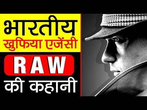 खुफिया एजेंसी 🔍 RAW की कहानी | Research and Analysis Wing | Facts | Operations | India