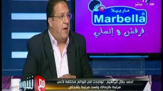 أحمد جلال ابراهيم:  توليت مسئولية الألعاب الجماعية وانقذت معظمها من الهبوط إلى الدرجة الثانية