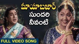Sundari Neevanti Video Song   Maya Bazar Movie Songs   N T R   A N R   Savitri   Vega Music