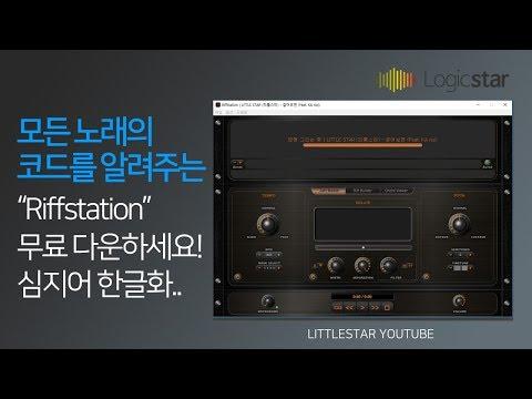 """모든 노래의 코드를 알려주는 """"Riffstation""""로 노래 코드 따기"""