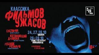 Классические фильмы ужасов на большом экране