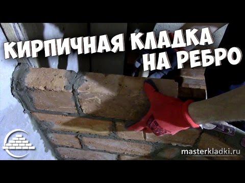 Кирпичная кладка на ребро 65мм - [masterkladki]
