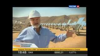 Солнечная энергия - Преимущества для России(Обсуждение на канале Вести 24 преимуществ солнечной энергии перед другими видами энергии. Самый большой..., 2012-03-10T15:11:03.000Z)
