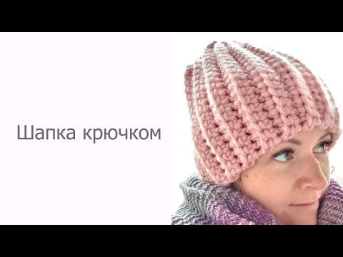 Шапки крючком женские видео