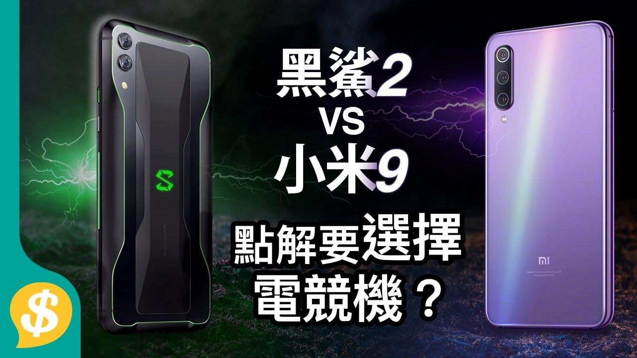 手遊愛好者需要一部電競機嗎?  黑鯊手機2 vs 小米9   廣東話   手機評測【Price.com.hk產品比較】 - YouTube
