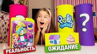 СЮРПРИЗ Polly Pocket от МАМЫ  ОЖИДАНИЕ vs РЕАЛЬНОСТЬ / НАША МАША