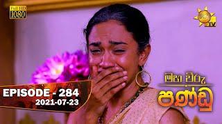 Maha Viru Pandu | Episode 284 | 2021-07-23 Thumbnail