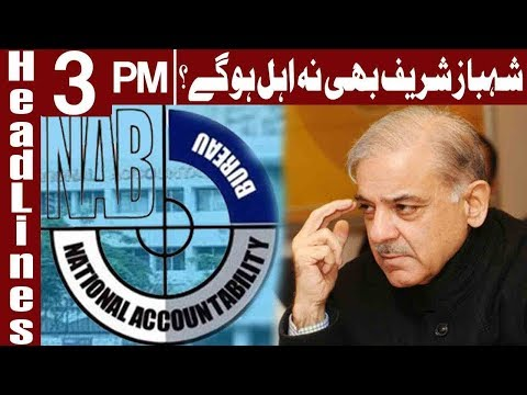 Is NAB Going To Take Action Against Shehbaz Sharif? - Headlines 3 PM - 23 February - Express News