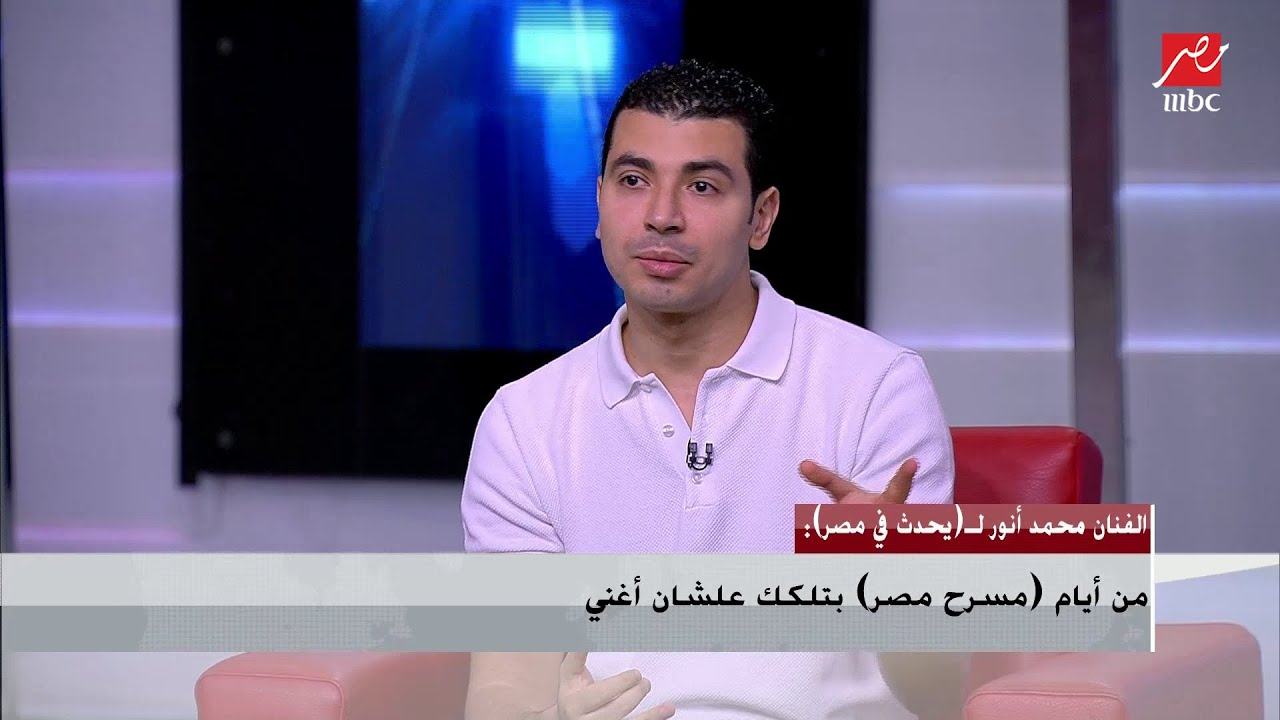 محمد أنور يكشف تفاصيل فيلمه الجديد في يحدث في مصر