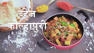 हॉटेल सारखी व्हेज कोल्हापुरी बनवा घरी   Veg Kolhapuri Recipe In Marathi   Maharashtrian Sabzi