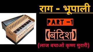 राग - भूपाली | part -1 | बंदिश | लाज बचाओ कृष्ण मुरारी | Saptak Sadhana 🙏🎼🎶🎹