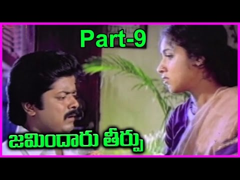 Jamindaru Theerpu - Telugu Full Movie - Part-9- Vijay Kanth, Murali, Revathi, Ranjitha