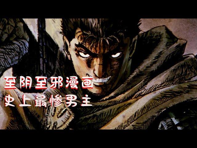 【牛叔】成人向黑暗漫画遭遇史上最惨男主,绝对不会让你失望的《剑法传奇》三部曲01