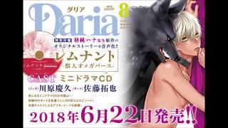 【ご予約受付中!】 雑誌ダリア2018年8月号 6/22発売! 本誌の特別付録...