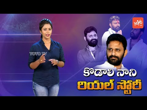 Kodali Nani Real Life Story(Biography)   Political Career   Family   Jr NTR Relation   YSRCP  YOYOTV