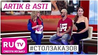 📌 Artik & Asti в