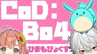 [LIVE] 【ひまもぴょくず】ひさびさぴざCoD:Bo4【にじさんじゲーマーズ】