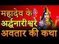 महादेव के अर्द्धनारीश्वर अवतार की कथा – Bholenath Ardhnarishwar Story in Hindi  Aghori Max