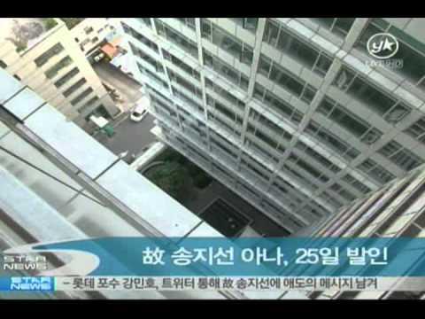 [news] song ji sun, funeral (故 송지선 아나운서, 3일장으로 결정 25일 발인)