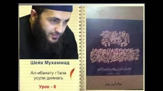 ''аль-Ибанату  'ан усули ад-диянагь''  урок 8
