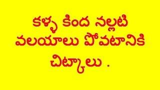 How To Remove Dark Circles Under Eye II Telugu Bharahi