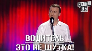 Стендап Про Украинские Водители - Это Вам Не Шутки! угар прикол порвал зал - #ГудНайтШоу Квартал 95