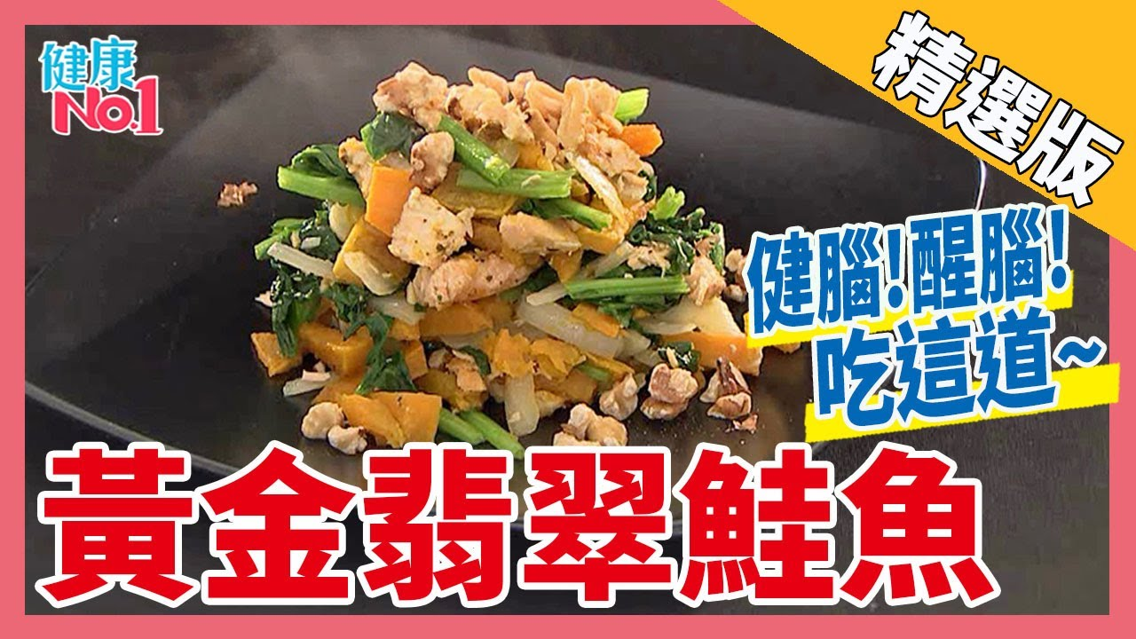【健康上菜】黃金翡翠鮭魚~健腦!醒腦!吃這道!│《經典好節目》健康NO.1_精選版