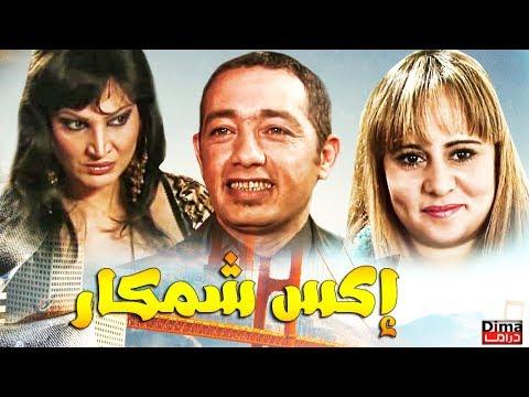 Le film Marocain X-Chemkar  فيلم المغربي اكس شمكار: فيلم المغربي