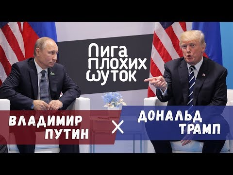 ЛИГА ПЛОХИХ ШУТОК #спецвыпуск: Путин х Трамп