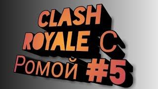 Смотреть Clash Royale С Ромой онлайн