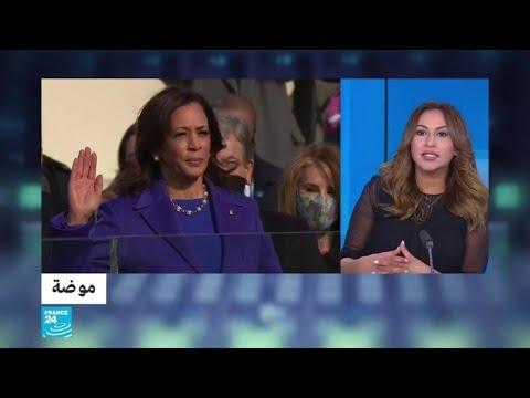 حفل تنصيب الرئيس -جو بايدن- : كامالا هاريس تستعين بمصصمي أزياء أمريكيين من أصحاب البشرة السوداء  - نشر قبل 6 ساعة