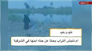 قتلوه ثم دفنوه.. أم تنبِش التراب بحثًا عن جثة ابنها في الشرقية.. فيديو وصور